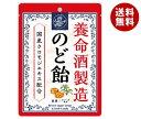 【送料無料】養命酒 養命酒製造のど飴 64g×6袋入 ※北海道・沖縄・離島は別途送料が必要。