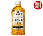 送料無料 キリン 午後の紅茶 ザ・マイスターズ オレンジティー 500mlペットボトル×24本入 ※北海道・沖縄・離島は別途送料が必要。