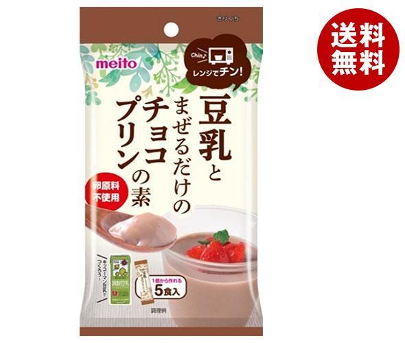 送料無料 【2ケースセット】名糖産業 豆乳チョコプリンの素 5P×10袋入×(2ケース) ※北海道・沖縄・離島は別途送料が必要。