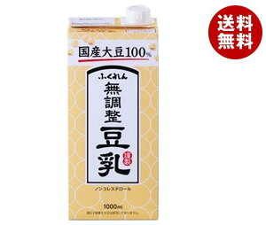 送料無料 ふくれん 国産大豆100% 成分無調整豆乳 1000ml紙パック×12(6×2)本入 ※北海道・沖縄・離島は別途送料が必要。