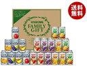 送料無料 カゴメ フルーツ+野菜飲料ギフト KSR-50L ※北海道・沖縄・離島は別途送料が必要。