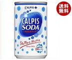 【送料無料】【2ケースセット】カルピス カルピスソーダ 160ml缶×30本入×(2ケース) ※北海道・沖縄・離島は別途送料が必要。