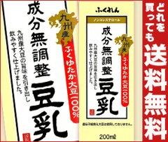 【送料無料】ふくれん 九州産ふくゆたか大豆 成分無調整豆乳 200ml紙パック×24本入