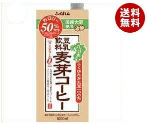 【送料無料】【2ケースセット】ふくれん 豆乳飲料 麦芽コーヒー 1L紙パック×12(6×2)本入×(2ケース) ※北海道・沖縄・離島は別途送料が必要。