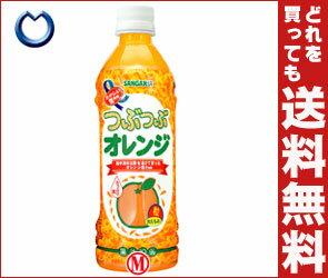 【送料無料】サンガリア つぶつぶオレンジ500mlPET×24本入 【RCP】