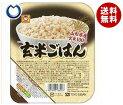 東洋水産玄米ごはん160g×20個入
