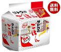 【送料無料】サトウ食品 サトウのごはん 銀シャリ 5食パック (200g×5食)×8袋入 ※北海道・沖縄・離島は別途送料が必要。