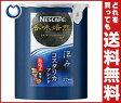 【送料無料】ネスレ日本 ネスカフェ 香味焙煎 深み エコ&システムパック 55g×12個入 ※北海道・沖縄・離島は別途送料が必要。