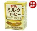 【送料無料】【2ケースセット】南日本酪農協同 デーリィ ミルクコーヒー 200ml紙パック×24本入×(2ケース) ※北海道・沖縄・離島は別途送料が必要。