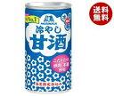 【送料無料】【2ケースセット】森永製菓 冷やし甘酒 190g缶×30本入×(2ケース) ※北海…