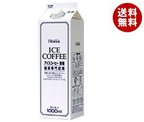 【送料無料】ホーマー アイスコーヒー 無糖 1000ml紙パック×12本入 ※北海道・沖縄・離島は別途送料が必要。