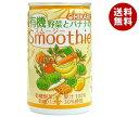 送料無料 【2ケースセット】光食品 有機野菜とバナナのスムージー 160g缶×30本入×(2ケース) ※北海道・沖縄・離島は別途送料が必要。