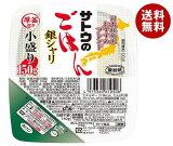 送料無料 【2ケースセット】サトウ食品 サトウのごはん 銀シャリ 小盛り 150g×20個入×(2ケース) ※北海道・沖縄・離島は別途送料が必要。