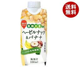 送料無料 スジャータ ヘ−ゼルナッツバナナ豆乳飲料(プリズマ容器) 330ml×12本入 ※北海道・沖縄・離島は別途送料が必要。