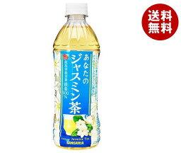 送料無料 【2ケースセット】サンガリア あなたのジャスミン茶 500mlペットボトル×24本入×(2ケース) ※北海道・沖縄・離島は別途送料が必要。