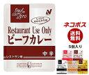 【全国送料無料】【ネコポス】ニチレイRestaurant Use On...