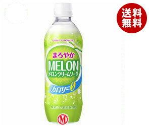まろやか メロンクリームソーダ カロリー ペットボトル