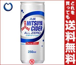【送料無料・2ケースセット】アサヒ 三ツ矢サイダー オールゼロ(ALLZERO)250ml缶×20本入×(2...