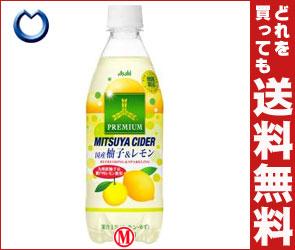 【送料無料】アサヒ プレミアム三ツ矢サイダー 国産柚子&レモン500mlPET×24本入