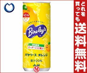 【送料無料・2ケースセット】アサヒ バヤリース オレンジ250g缶×30本入×(2ケース)