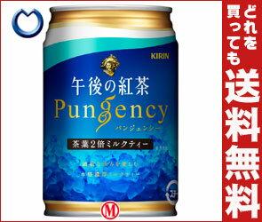 【送料無料】キリン 午後の紅茶 パンジェンシー 茶葉2倍ミルクティー280g缶×24本入