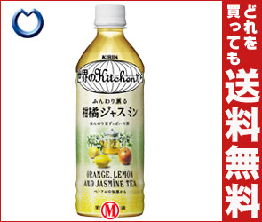 【送料無料】キリン 世界のKitchenから ふんわり薫る柑橘ジャスミン500mlPET×24本入【b_2sp1202】
