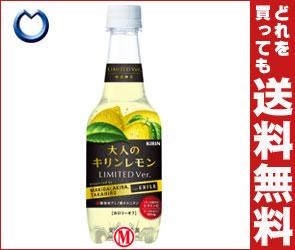 【送料無料】キリン 大人のキリンレモン リミテッド410mlPET×24本入