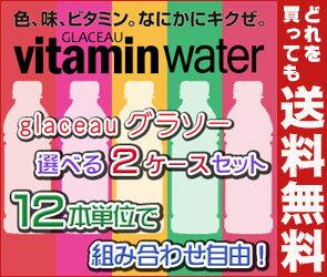 【送料無料】コカコーラ グラソー ビタミンウォーター 選べる2ケースセット 24(12×2)本入