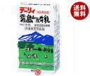 【送料無料】南日本酪農協同(株) デーリィ 霧島山麓牛乳1L紙パック×12(6×2)本入