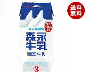 【送料無料】森永乳業 森永牛乳(プリズマ容器)200ml紙パック×24本入 【RCP1209mara】