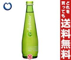 【送料無料】リードオフジャパン(株)アップルタイザー275ml瓶×24本入