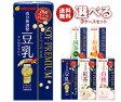 【送料無料】マルサンアイ ひとつ上の豆乳 200ml紙パック選べる3ケースセット 72(24×3)本入 ※北海道・沖縄・離島は別途送料が必要。