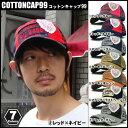 【帽子】キャップ メンズ 帽子 キャップ コットンキャップ 男女兼用 ぼうし レディース 帽子 キャップ ツートン キャップ スポーツ アウトドア コットンキャップ