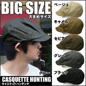 大きめさんお待たせしました!〜62センチ ゆったりサイズ!【大きいサイズ】【帽子】送料無料 ...
