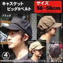 つば付き キャスケット 帽子 キャスケット 無地 キャスケット 帽子 柄 キャスケット 帽子 キャスケット 帽子 コットン キャスケット 帽子 メンズ キャスケット 帽子 レディース キャスケット 帽子 キャスケット 帽子 05P05Nov16