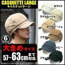 【帽子】【大きいサイズ】帽子 ビッグサイズ キャスケット ぼうし 帽子 キャスケット ぼうし 帽子 キャスケット ラージ 帽子 キャスケット 帽子 キャスケット 帽子 メンズ キャスケット 帽子 レディース 帽子 大き目 キャスケット 帽子 大きい 帽子 メンズ xl 05P05Nov16