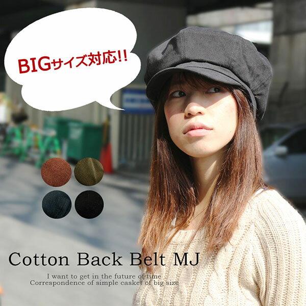 帽子レディース大きめサイズメンズ大きいサイズキャスケットコットンMJ春夏秋冬小顔効果
