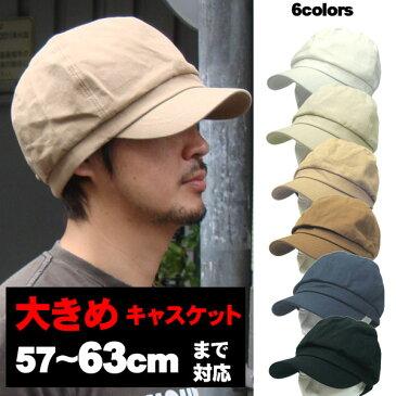 【帽子】【大きいサイズ】帽子 ビッグサイズキャスケット メンズ キャスケット ぼうし コットン素材 キャスケット ラージ 帽子 キャスケット 帽子 キャスケット 帽子 レディース ざっくりかぶれて小顔効果 xl 05P05Nov16
