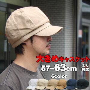 帽子 メンズ 大きいサイズ 送料無料 キャスケット キャップ 大きいサイズ レディース ビッグサイズ 綿 コットン素材 無地 ラージ BIG ぼうし キャスケット帽 深め 小顔効果 ベルト 調節可能 カジュアル