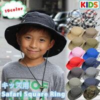 送料無料 [キッズサイズ]帽子 キッズ 帽子 こども 帽子 サファリ帽 子供用 帽子 ジュニアサイズ サファリハット 帽子 男女兼用 サファリハット 帽子 お揃い つば広 帽子 UVカット サファリ 帽子 子供用
