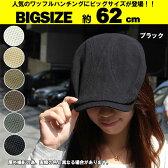 【帽子】【送料無料】帽子 ハンチング 帽子メンズ キャップ  帽子 レディース 大きいサイズ つば長 ハンチング メンズ ハンチング 帽子 ハンチング レディース つばロング ハンチング ぼうし 男女兼用 帽子 ハンチング 帽子 メンズ xl