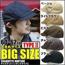【帽子】【大きいサイズ】大き目 キャスケット 帽子 大きい キャスケット 帽子 キャスケット 帽子 キャスケット 帽子 コットン キャスケット 帽子 メンズ キャスケット 帽子 レディース キャスケット 帽子 帽子 ビッグサイズ 帽子 メンズ xl 05P05Nov16