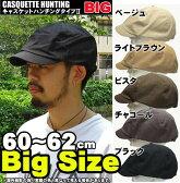 【帽子】送料無料 帽子メンズ 大きいサイズ キャスケット 帽子 送料無料 キャスケット 帽子 柄 キャスケット 帽子 キャスケット 帽子 コットン キャスケット 帽子 メンズ キャスケット 帽子 レディース キャスケット 帽子 タイプ2 帽子