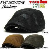 ハンチング 帽子 メンズ ハンチング 合皮シンセ ハンチング 秋冬 ハンチング 男女兼用 ハンチング 帽子 シンプル ハンチング 帽子 レディース ハンチングキャップ 05P05Nov16
