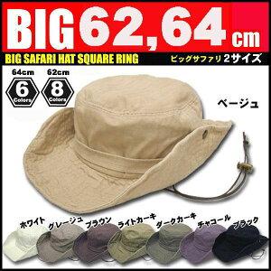 【スーパーセール期間店内全品ポイント10倍】 10P30May15 帽子 メンズ 帽子 レディース BIG サファリハット 大きいサイズ BIG 超ビッグ サイズ アウトドアハット メンズ ハット 2way コットン あご紐付 アドベンチャーハット 大きめ 62 64センチ 【あす楽】