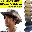 ポイント10倍 帽子 送料無料【大きいサイズ】 メンズ サフ...