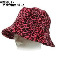 帽子 レディース 帽子 ハット アニマル ハット チューリップハット 帽子 ハット HAT 日よけ ハット 帽子 05P05Nov16