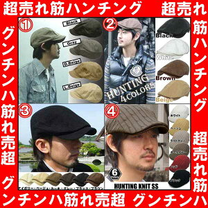 レビュー クーポン 同梱で 送料無料帽子 送料無料 クーポン 対象 ハンチング ニット ハンチング帽
