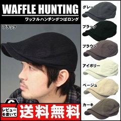 帽子 黒 メンズ ハンチング 帽子 レディース ハンチング つば長 帽子 ハンチング 帽子 黒…