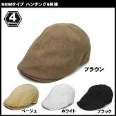 【帽子】メール便 送料無料 対応商品 帽子 ハンチング 帽子 ハンチング 帽子 メンズ 6枚 帽子 レディース 帽子 レディ ース 帽子 メンズ 帽子 敬老の日 プレゼント